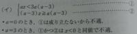 一次不等式 整数解の個数について、 画像の①と②の連立不等式の場合分けにおいて、  a=3のとき、①かつ②はx<0と同値で不適  と記載されてますが、どう言う意味でしょうか?  a=3のとき、①かつ②の範囲を満たすxが...