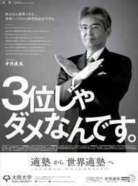 阪大って日本で3番目に頭良い大学じゃないですよね? 東大京大一橋東工大早稲田慶応 その次に阪大、名古屋東北…って感じですよね。 本人達は図々しく3番目だと思ってるんですか?