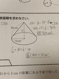 体積 円錐 の 学校の課題で出されたのですが、数学もプログラムの知識もないので誰か教えていただけると助かります…!