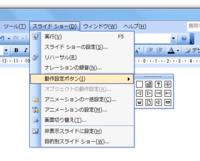 パワーポイントパソコンWindowsバージョンで動作設定ボタンがあるのですが…動作設定ボタンは外部モニターや他の画面に表示させる時に動作設定ボタンは表示されちゃうのでしょうか それとも自分 のパソコンのみに...