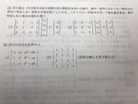 行列の計算について この問題の行列の解き方が分かりません! 答えだけでいいので、教えてくれると助かります。