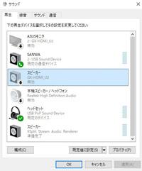 正体不明のサウンドデバイスが表示されます。 サウンドデバイスに名前を付けて整理整頓中なのですが、上から3つ目の正体がわかりません。  今パソコンにはパソコン本体。 USB接続の外付けスピーカー(SANWA)。...