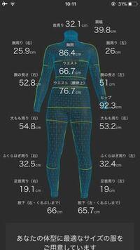 体型評価お願いします! パッと見の印象と、何キロ痩せたらいいか どこを細くすればいいかを教えてください! 中2女身長156.5センチ、48キロくらいです。 ZOZOスーツで測った結果です。