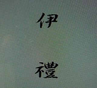 書き 順 しめすへん 「ネ」の書き順・筆順と書き方