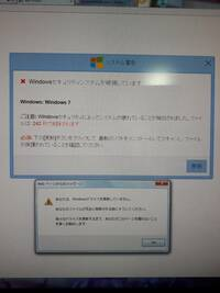 PCにこんな警告の画面が突然表れました これは怪しいメッセージですか?