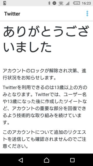 制限 解除 年齢 Twitter