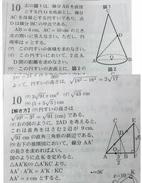 中学数学の解き方でおしえてください。 (イ)の解き方の9センチや、解説図の3/2がどこから来たのか閃けません。 よろしくお願いします。  次から次へとごめんなさい。 (;ω;)