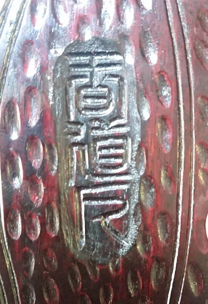 木製の盆の裏側の文字について質問です。いろいろと検索したのですが正解に出取り付けず質問しました。 おそらく、旧字体かとおもわれます。添付画像をご覧下さい。 骨董/工芸品