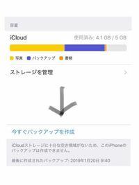 iCloudの容量はまだMAXまで行ってないはずなのにバックアップが取れません。どういうことでしょうか?解決策を知っている方がいらっしゃったら教えてください