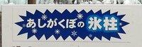 埼玉県秩父にある【あしかくぼの氷柱】ですが、正式な読み方は 『あしかくぼのヒョウチュウ』? 『あしかくぼのツララ』? どっちが正式なのでしょうか?? また、【秩父三大氷柱】も『ヒョウチュウ?』『ツララ?』 Wikiでは『ちちぶさんだいひょうちゅう』ですが、wikiはあてになりません。 https://www.google.co.jp/url?sa=t&rct=j&q...
