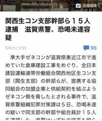 関西生コンや北朝鮮や辻元清美とかの問題は日本の闇でタブーだから、それぞれが関連したものであってもそれを公にすることは出来ないのですか。かなりヤバイんですか。