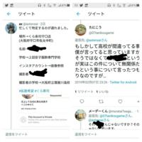 昨今問題になっているネット炎上問題について、ふとTwitterを見てみたらくら寿司の件で下記写真のような冤罪騒動がありました。 ネット炎上は時として下記写真のような全く無関係の人を炎上させ、無辜の民の人権...