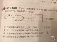 化学です。 構造式を書いたのですが、解答用紙には側鎖が横並びに ーNHCOCH3 と書かれていました。 私の書き方ではバツになりますか?