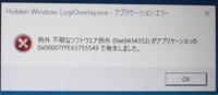 Windows10(Vr.1809)でシャットダウンで時々添付した画像のエラーメッセージが表示されます。 【例外 不明なソフトウエア例外(0xe0434352)がアプリケーションの 0x00007FFE63755549で発生しました。】  Wind...