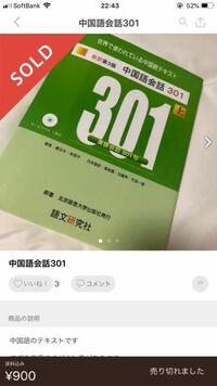 中国語をご自分で勉強されてる方に質問です。こちらの中国語のテキストは有名なのですか? 持ってらっしゃる方がいればどんな感じなのか聞きたいです。