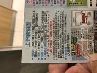 上野動物園に今度、出かけるんですが安く済む方法を検索して 金券ショップで アサヒハッピーチケットというものを買いました。  このチケットを引き換えたことがある方に質問です。 このチ ケット、引き換え...
