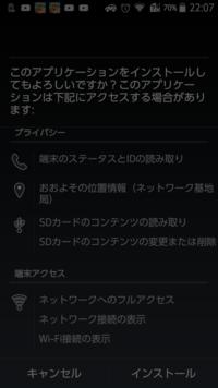 Android 4.4.4なんですけど、ブラウザからアプリするときのインストールが押せません。特に画面が壊れてるわけじゃないんですが、なぜか押せないんです。どうすればいけますか??