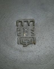 この備前焼の陶印は、何と読むのですか。