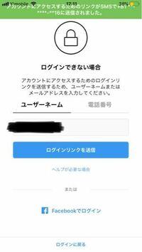 インスタにログインするためのパスワードを忘れてしまったので、「パスワードを忘れた場合」のところをタップしてログインリンクを送信しました。だけど何も来ません。どうしたらいいですか。