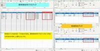 Excel VBAの質問です。 下記内容と画像のような処理を自動で行いたく、マクロを作ってみたのですが、 思うような処理ができません。 -------------------------  【前提】 ①処理対象のフォルダの中に、地域別のブックがある。 ②処理対象フォルダの1つ上の階層に、期間更新用マクロブックがある。 ③地域別ブックの6列目・7列目の情報を、期間更新用マクロブッ...