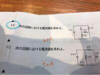 電流計測の抵抗って、各抵抗値の4Ωを全て出すのではないんですか?わかりません?答えは6.0Aになります。(12)の問題です。