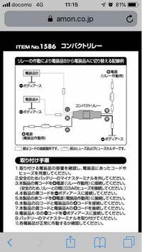エーモンコンパクトリレー について質問です。 通常ですと、入力1系統、出力2系統で電装品を切り替えて使います。 電源入力2系統、出力1系統にして使いたく、配線を下記のように変更しました。 青線にスイッチ用...