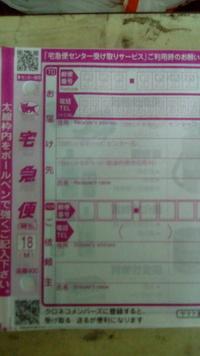 クロネコヤマトのメンバーズ割引きについて!?   チャージなしの通常伝票(ボールペン記載)で、メンバーズカードを提示してクロネコヤマトのメンバーズ割引きは効きますか?  よろしくお 願い致します。