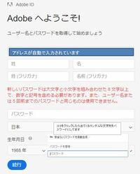 Adobe IDのパスワードを再設定の画面から進まず困っています。 Adobe ID(アドレス)自体は登録済みで、パスワードがわからないため以下の手順でパスワードの再設定を行おうと思っております。   ①Adobeの「パス...