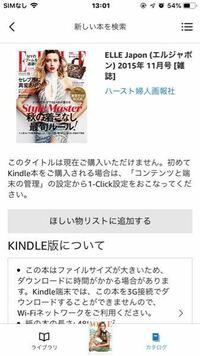 Amazon Kindleでこの雑誌をサンプルで試し読みと購入したいんですが「サンプルを送信」と1クリックで購入がなく試し読みと購入ができなくて困っています。 解決方法はありますか?