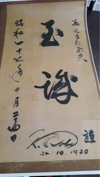 この真ん中に大きく描かれた漢字二文字は、何と読むのでしょうか? イタリア人の友人が誰かにもらったそうで 「真ん中の二文字、何と描かれてるかわかる?何て意味?」と連絡があり・・・  また、もし他の文字も...