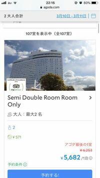 ホテルを予約したいです。 ここに載っている金額は一室の値段ですか? 定員2人で、この金額を2人で割り勘することってできるんですか?それとも、これは1人の値段なんですか?