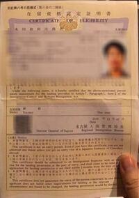タイ人が研修に1年間訪日します。 在留カードはいつもらえるのでしょうか? 既に在留資格認定証明書は発行されており、入国時に原本を持って来なかった為に、後日入管に提出する予定です。
