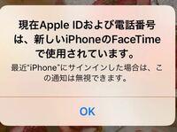 これってどういうことですか??新しいiPhoneは持っていないので不安です、、、