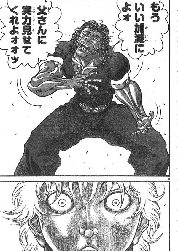 バンク 漫画 バキ 道