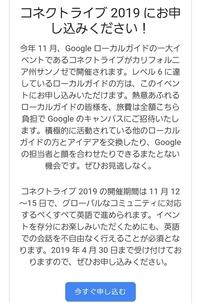 Googleが旅費全額負担でカルフォルニアに連れてってくれるっていうメール来たんですけど詐欺じゃないのでしょうか? 英語できないのでいけませんけど、びっくりです。