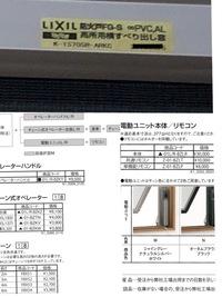 横すべり出し窓について…ご返答宜しくお願い致します。  ①オペレーターハンドルより電動ユニットに変える事は出来ないのでしょうか? ②ワイヤーの調整方法を分かる方いらっしゃいますか?開 閉が困難になって...