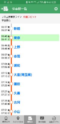 この電車は上野東京ラインで、快速ラビットなんですがさいたま新都心は止まりますか?
