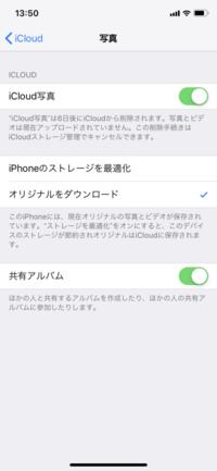 iPhone(XR)でiCloudストレージを使わずに写真を本体容量で保存するには写真の設定で大丈夫なのでしょうか? iPhoneストレージは128GBあり余裕があるのでうつしたいのですが…