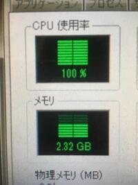 CPU使用率100%でマウスを動かすとすごいカクカクします どうすれば快適になりますか?