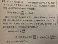化学です。なぜ吸収されたCO2の物質量xが、マイナスになるのですか?吸収されるからプラスになるのではなのでしょうか?