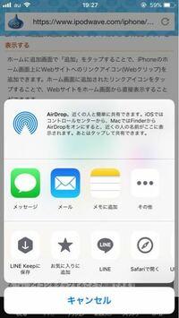 サイトページをホームアイコンにする方法について 以前まではアクションというところをタップすれば「ホームに追加」という表示が出て、アプリのように便利に入ることが出来ていました。しかし、最近その表示が出...