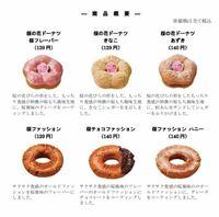ミスド。 朝ごはんのパンとしてミスドのドーナツって有りだと思いますか。  画像元 https://www.misterdonut.jp/businessinfo/news_release/pdf/nr_190227_01.pdf