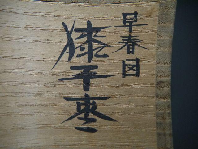 箱書きのタイトルを教えて下さい。 早春図 〇平棗 とありますが、〇の漢字が読めません。 詳しい方、教えて頂ければ助かります。 宜しくお願い致します。