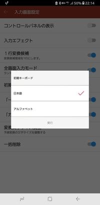文字入力アプリ『simeji』の設定について質問です。  検索やメッセージなど、文字を入力する時に最初の画面を日本語入力にしたいのですが、 設定方法がわかりません。 アプリの設定で初期キーボードは日本語に...