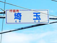 埼玉県の由来は行田市にある「埼玉」(サキタマ)という地名です。 この町がアホなクレームさえしなければ「さいたま市」は漢字で「埼玉市」になっていたはずでは?