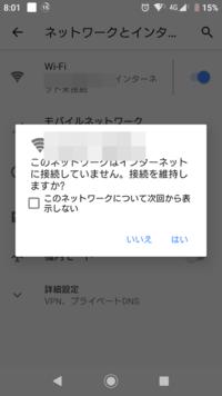 Sony Xperia XZ1SOV36を使っているのですが いきなりWi-Fiが繋がらなくなってしまいました。 誰か助けてください…!