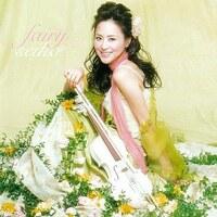 松田聖子さんのアルバムで『fairy』は好きな方ですか? 好きな曲もお願いします。