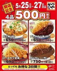 カツ丼 カツカレー ソースカツ丼 トンカツ定食 全品500円どれにしますか?