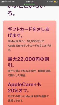 今Appleの学割キャンペーンがあるのでMacBook Airを購入予定なのですが、ギフトカードの18000円分は購入時に勝手に合計金額から引かれるのでしょうか??