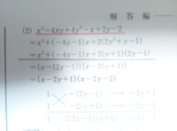 【2次式の因数分解】赤線を引いてある所の因数分解の仕方を教えて下さいm(_ _)m黒線まではわかるのですがなぜXのあとにマイナス符号をつけるのかが分かりません。マイナスをつけるときと、つけないときについて...